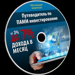 Инвестиции в ПАММ счета — Бесплатный обучающий видеокурс, учимся инвестировать нуля!