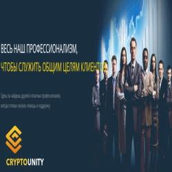 Cryptounity Global +250% чистого заработка нашими инвесторами за 24 дня работы проекта — Первый отчет о работе активно развивающегося фаста!