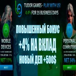 Tudor Games — 44% профита за 15 дней + Защита 500$ + Повышенный бонус 4% на каждый Ваш вклад + Инвестиционная Игра от разработчиков Tudor Games (Подробнее на Вебинаре сегодня) + Новый деп 500$ — Все только начинается!