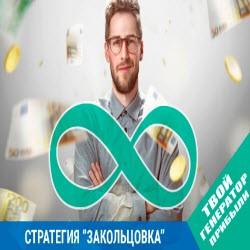 Как создать Бесконечный пассивный источник прибыли в Wise Deposit & СуперКопилка, используя стратегию «Закольцовка»?!