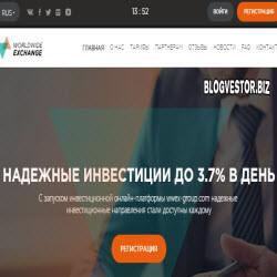 WorldWide Exchange (Wwex Group) 1,8-3,7% прибыли в сутки пожизненно + 2,5% RCB + Instant + Мой вклад 200$ = Отзывы и Обзор среднедоходной биржи инвестиций!