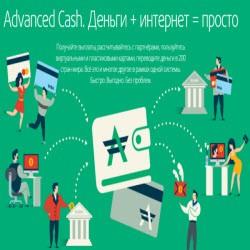 Электронная платежная система AdvCash — Регистрация кошелька, пополнение, вывод, обмен, верификация, заказ пластиковой карты и работа с ней!