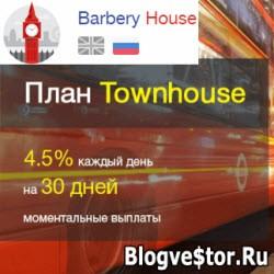 Инвестиционный проект Barbery House (20-80% в месяц) — Обзор и отзывы о среднесрочнике!