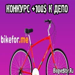 Bike For Me — Конкурс, Получите +100$ к вкладу до 12 марта!