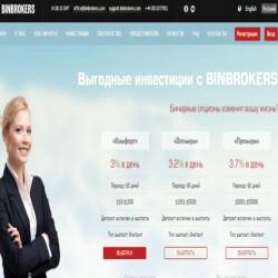 Инвестиционный проект Binbrokers (3-3,7% в сутки) — Обзор и отзывы!