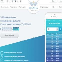 Business Angels Inc Limited (1-4% в сутки пожизненно) — Обзор и отзывы!