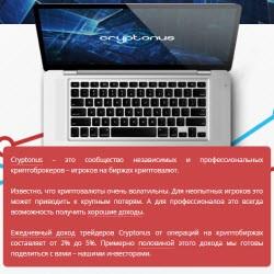 Криптобиржа Cryptonus (110-150% в неделю) — Отзывы и обзор на самый загадочный инвестиционный проект, что я видел в сети!