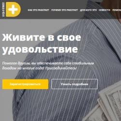 Финансовое сообщество Добротерра (45% в месяц) — Обзор и отзывы о проекте!