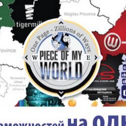 Эмитент биржи долей ShareInStock с доходностью до 7% в месяц — Piece Of My World (Мировая карта популярности брендов)