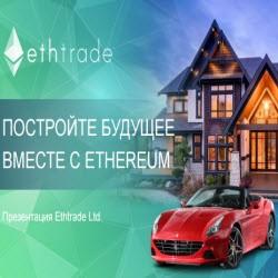 Ethtrade (15-25% в месяц) — Отзывы и обзор на уже зарекомендовавший себя достойный проект!
