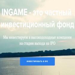 Частный фонд InGame (3,4-5,2% в сутки) — Обзор и отзывы о проекте