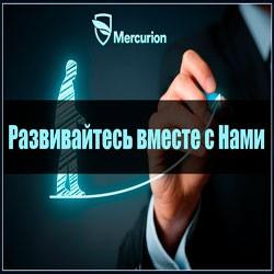 Обзор взаимного фонда «Меркурион» (24-30% в месяц) — Видео презентация и мой личный отзыв!