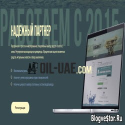 Oil Uae — Страховка 2000$ + 84% профита + 7,5% бонус на Ваш вклад — А Вы качаете нефть?!