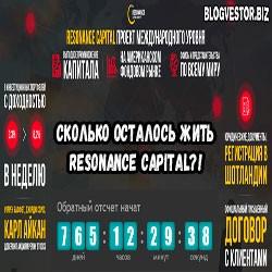 Сколько проживет Resonance Capital и есть ли смысл инвестировать в него сейчас?!