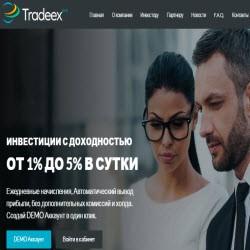Инвестиционный проект Tradeex LTD (1-5% в сутки) – Отзывы и обзор на биржевой рынок!