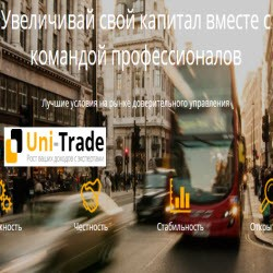 Компания доверительного управления UNI Trade (8-18% в месяц) — Обзор и отзывы о проекте!