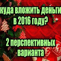 Отчет доходов за 21 — 27 декабря 2015 + Итоги года + Список перспективных вариантов вложения в 2016!