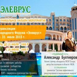 Запись Международного Форума сообщества Элеврус (Elevrus) в Турции