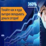 Рейтинг инвестиционных компаний, форекс-брокеров, фондов, касс и проектов — Обновляемый мониторинг!