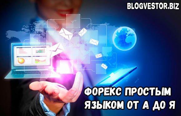 ФОРЕКС УКРАИНА: интернет трейдинг на Forex