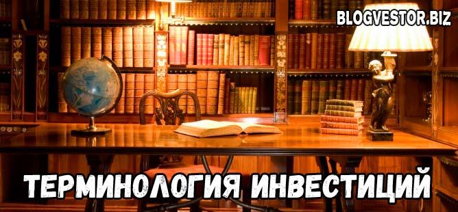 словарь инвестора