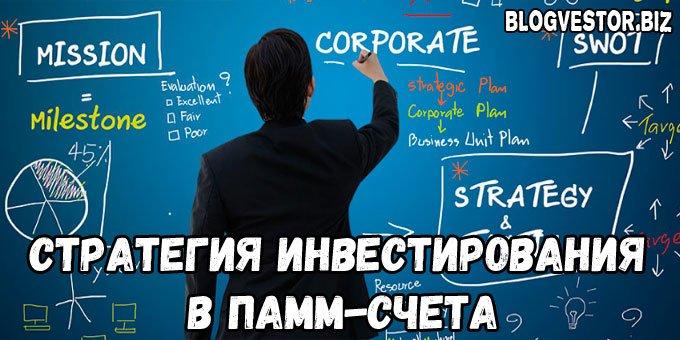 Стратегии инвестирования в ПАММ счета