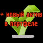 Отчет доходов за 11-17 ноября+новый инструмент в портфеле.