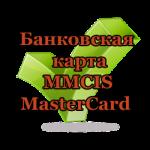 Отчет доходов за 02-08 декабря+Новинка: Банковская карта «MMCIS MasterCard»