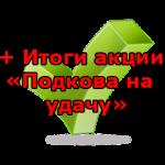 Отчет за 20-26 января+Итоги акции «Подкова на удачу»