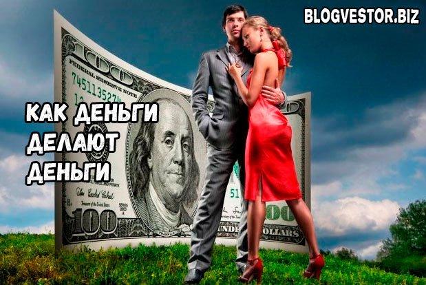 как деньги делают деньги - сложный процент
