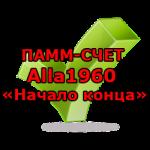 Отчет доходов за 10-16 марта+Конец и начало красивой истории ПАММ-счета Alla1960!