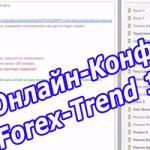 Онлайн-Конференция с руководством компании Forex-Trend | 17.04.2014