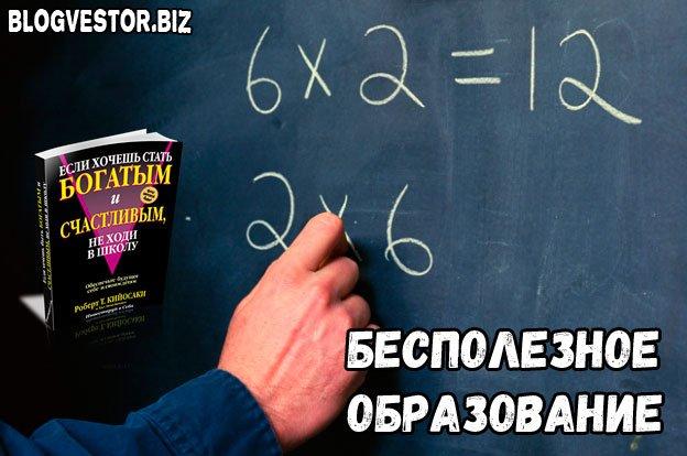 na-kogo-pojti-uchitsya-esli-xochesh-stat-bogatym-i-schastlivym-ne-xodi-v-shkolu