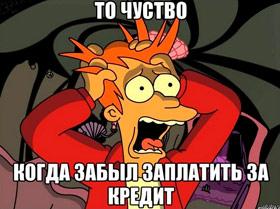 ne-berite-kreditov-17.04.14