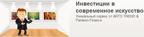 novyj-servis-investicii-v-iskusstvo