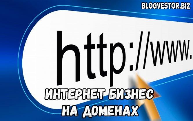 киберсквоттинг перепродажа доменов