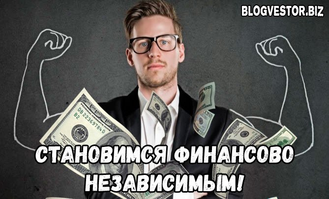 финансовая независимость