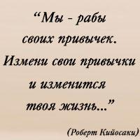 privychki-08.11.14