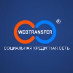 Обзор социальной кредитной сети «Webtransfer Finance» (18-31% в месяц)!