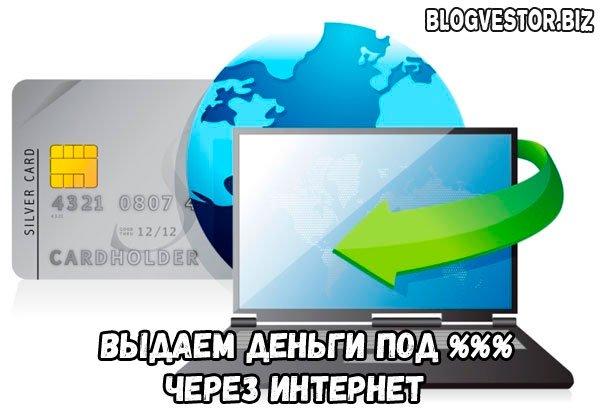 микрокредитование онлайн