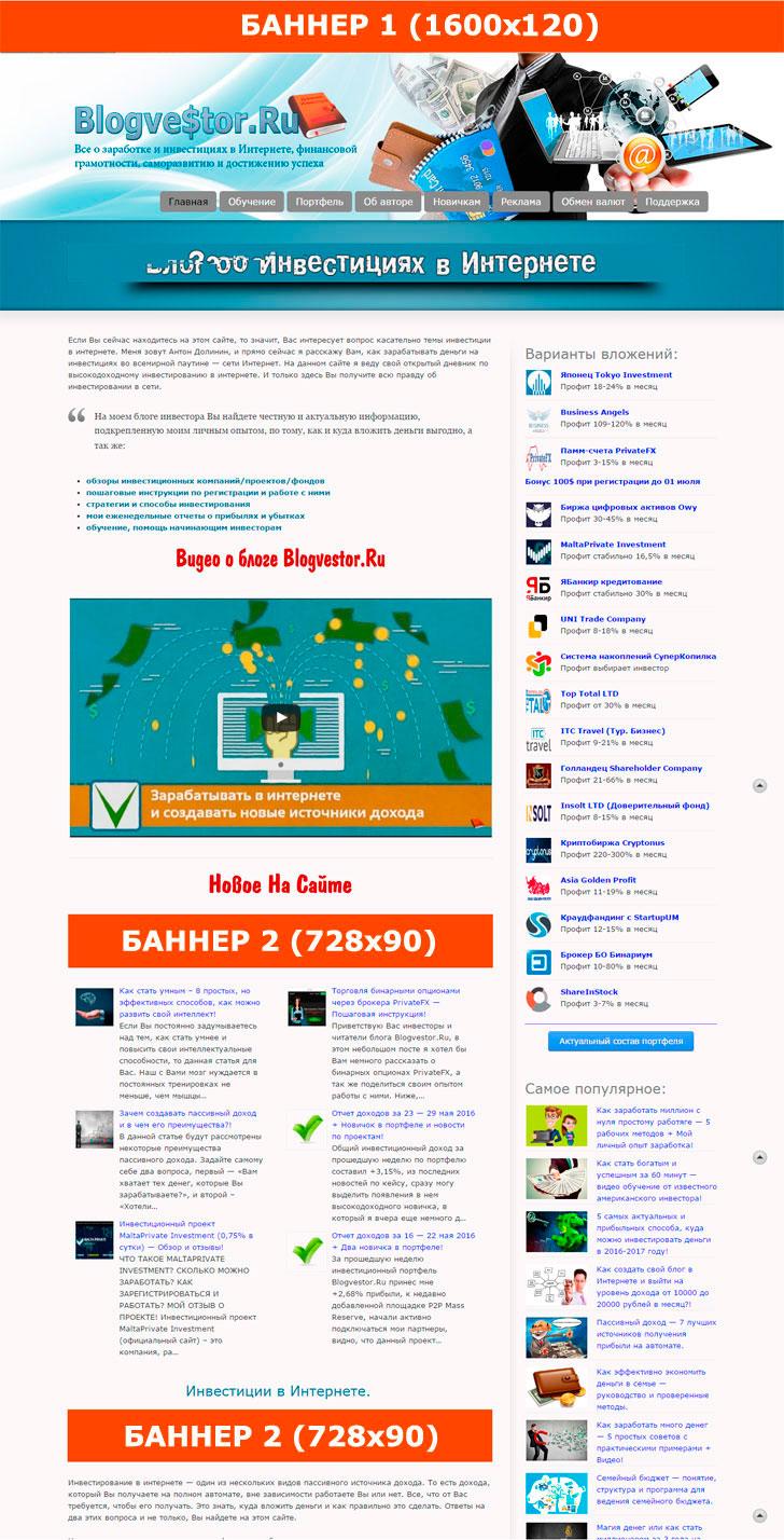 reklama-bannery-mesta-glavnaya-stranica