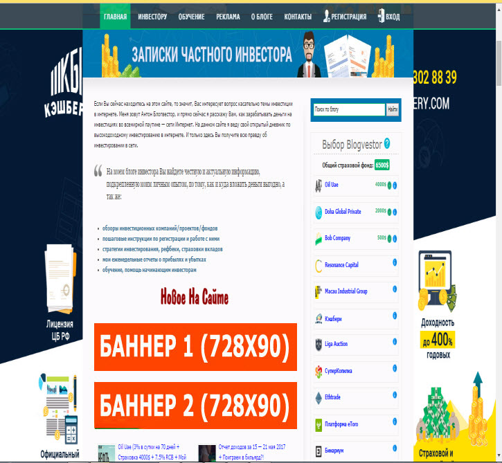 reklama-bg-banner-1-new
