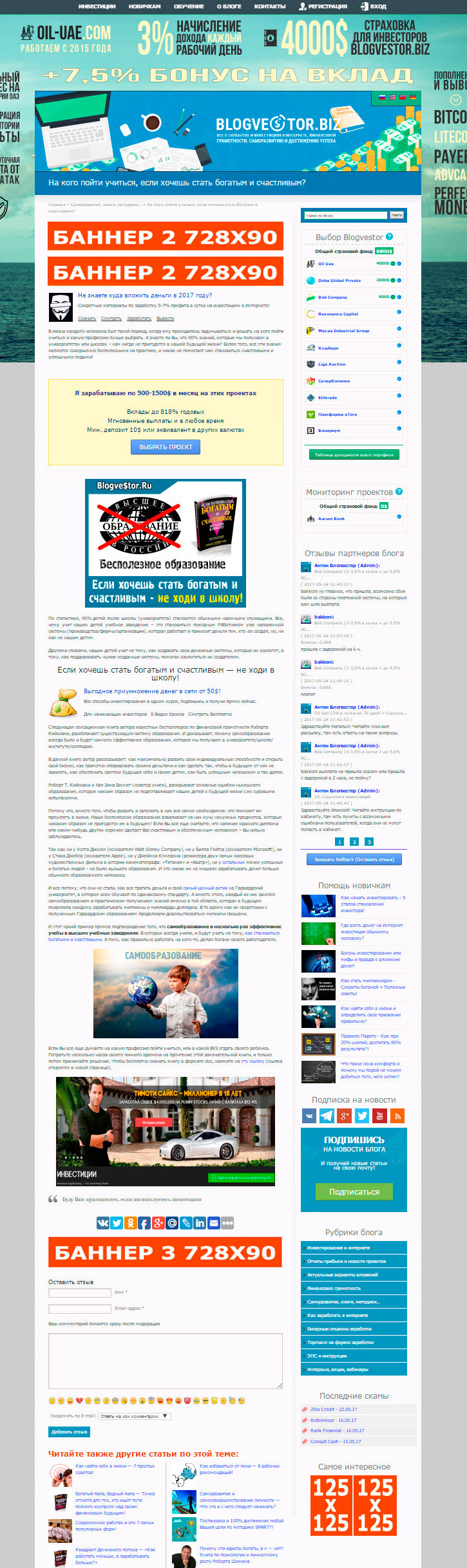 reklama-bg-primer-nachalo-konec-sajdbar-new