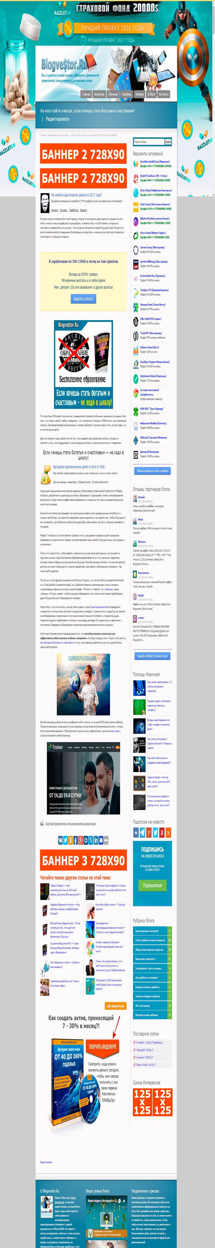 reklama-bg-primer-nachalo-konec-sajdbar