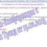 Онлайн Конференция с представителями Форекс Тренд (19.02.2015)