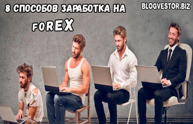 как заработать на форекс