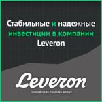 Обзор инвестиционной компании и брокера Group Leveron (8-12% в месяц).