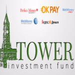 Обзор инвестиционного фонда Tower Fund Investment (7-9% в месяц).