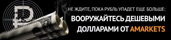akciya-amarkets-deshevie-dollary-22.08.15