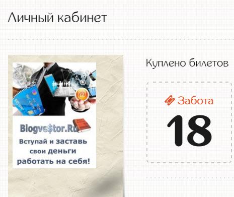 vznosy-zabota-28.12.15